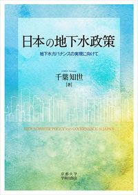 日本の地下水政策