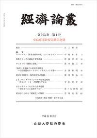 経済論叢 第193巻 第1号