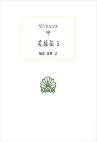 英雄伝 5 西洋古典叢書 / 内山勝利 [ほか] 編集委員 ; G089