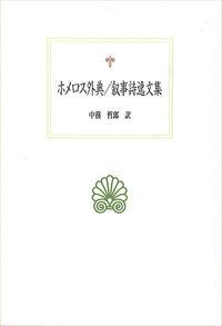 ホメロス外典/叙事詩逸文集