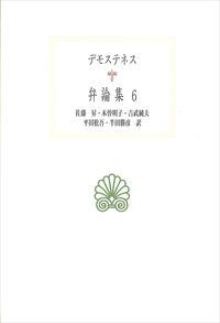デモステネス弁論集 6 西洋古典叢書 / 内山勝利 [ほか] 編集委員 ; G114