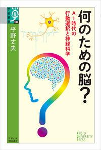 何のための脳?