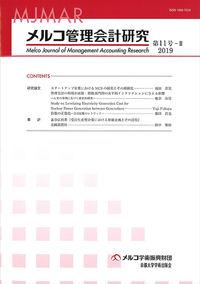 メルコ管理会計研究 第11号―Ⅱ