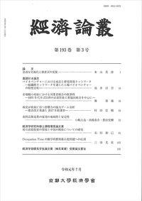 経済論叢 第193巻 第3号