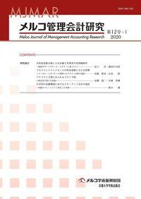 メルコ管理会計研究 第12号-I