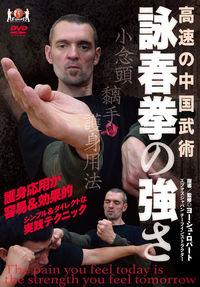 DVD 高速の中国武術 詠春拳の強さ