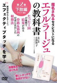 DVD エフルラージュの教科書 第2巻 下肢/デコルテ/腹部編