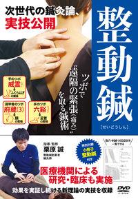 DVD 次世代の鍼灸論【整動鍼(せいどうしん)】