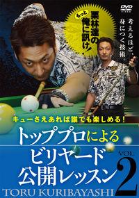 DVD トッププロによるビリヤード公開レッスン VOL.2の表紙画像