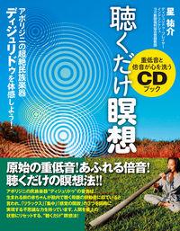 CD付き 重低音と倍音が心を洗うCDブック【聴くだけ瞑想】