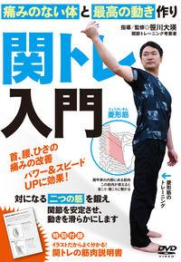 DVD 首・腰・ひざの痛みを改善 関トレ入門