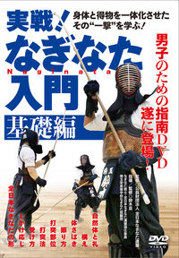 DVD 実戦!なぎなた入門【基礎編】