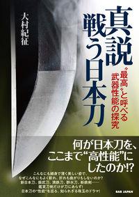 "真説""戦う日本刀"""