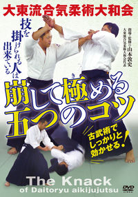 DVD 大東流合気柔術大和会【崩して極(き)める五つのコツ】