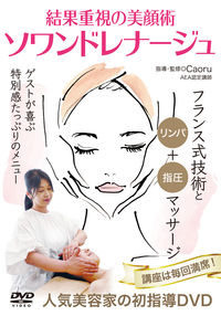 DVD 結果重視の美顔術 ソワンドレナージュ