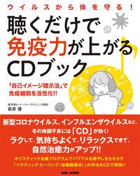 (CD付き)ウイルスから体を守る!聴くだけで免疫力が上がるCDブック