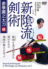 DVD 新隂流剣術 参學圓之太刀編