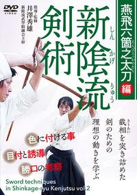 DVD 新陰流剣術 燕飛六箇之太刀