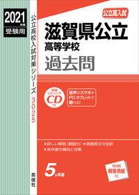 滋賀県公立高等学校 2021年度受験用