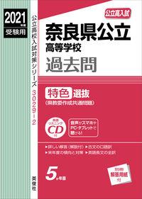 奈良県公立高等学校特色選抜 2021年度受験用