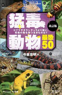 猛毒動物 最恐50 改訂版