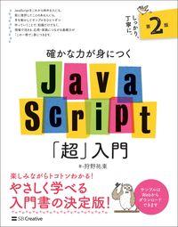 確かな力が身につくJavaScript「超」入門 第2版
