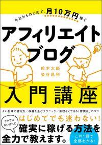 今日からはじめて、月10万円稼ぐアフィリエイトブログ入門講座
