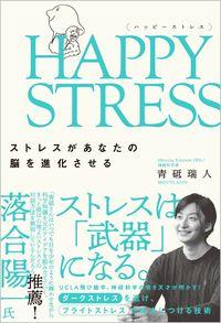 HAPPY STRESS (ハッピーストレス)