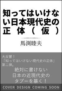 知ってはいけない日本近現代史の正体