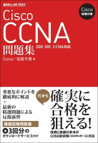 Cisco試験対策 Cisco CCNA問題集 [200-301 CCNA]対応
