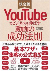 YouTubeでビジネスを伸ばす動画集客の教科書