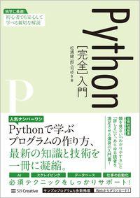 Python完全入門