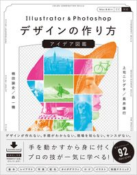 Illustrator & Photoshopデザインの作り方アイデア図鑑