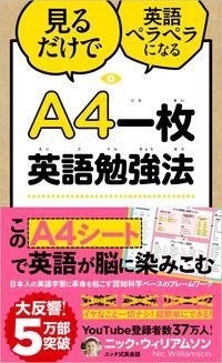 A4一枚英語勉強法