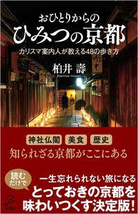 京都三昧 カリスマ案内人50のススメ
