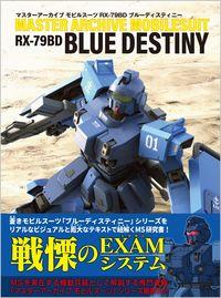 マスターアーカイブ モビルスーツ RX-79BD ブルーディスティニー