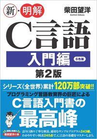新・明解C言語入門編 第2版