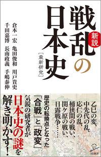 新説戦乱の日本史