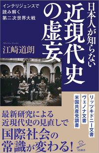 日本人が知らない第二次世界大戦