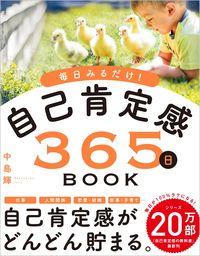 自己肯定感365日BOOK