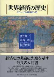 世界経済の歴史