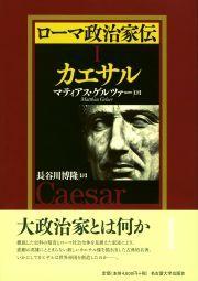 ローマ政治家伝 1 カエサル