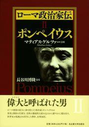 ローマ政治家伝 2 ポンペイウス