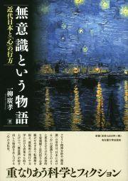 無意識という物語 / 近代日本と「心」の行方
