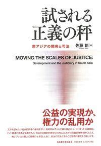 試される正義の秤 南アジアの開発と司法
