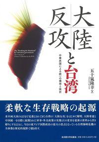 大陸反攻と台湾