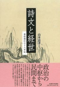 詩文と経世 幕府儒臣の十八世紀