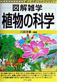 図解雑学植物の科学