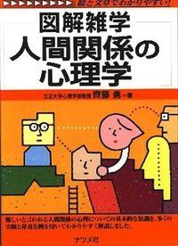 人間関係の心理学 / 図解雑学 絵と文章でわかりやすい!
