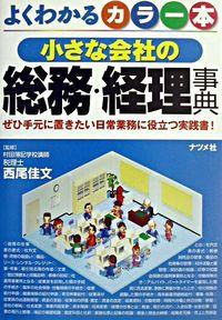 小さな会社の総務・経理事典 / よくわかるカラー本
